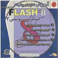 آموزش تکنیک های پیشرفته Flash 8 اسکریپت نویسی 2