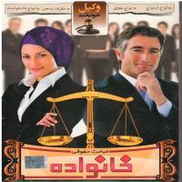 مباحث حقوقی خانواده - وکیل خود باشید - انواع ازدواج، انواع طلاق، حقوق زوجین، انواع دادخواس
