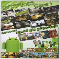 مجموعه بازی های اندروید 2015- (ANDROID (Game 1 -