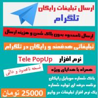 دانلود رایگان نرم افزار تبلیغات انبوه تلگرام Telegram