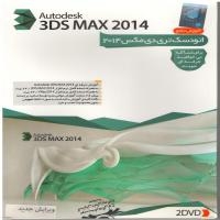 آموزش جامع2014 Autodesk 3DS MAX - ویرایش جدید