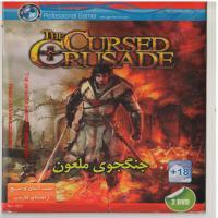 جنگجوی ملعون crusade the cursed-h-اورجینال