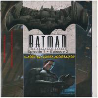batman episode1 - episode 2-اورجینال