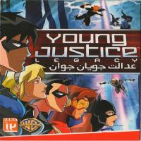 young justice legacy عدالت جویان جوان-اورجینال