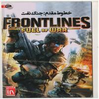 FRONTLINES FUEL OF WAR خطوط مقدم :جنگ نفت-اورجینال