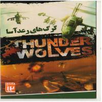 THUNDER WOLVES گرگ های رعد اسا-اورجینال