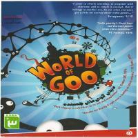 WORLD OF GOO -اورجینال