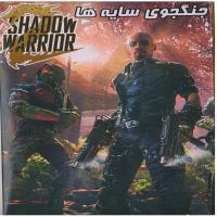 shadow warrior جنگجوی سایه ها - اورجینال