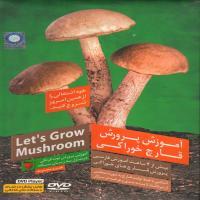 آموزش پرورش قارچ خوراکی-اورجینال
