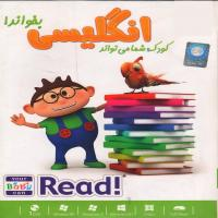 کودک شما میتواند انگلیسی بخواند -اورجینال