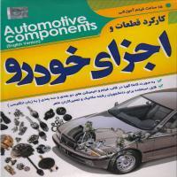 آموزش کارکرد قطعات و اجزای خودرو -اورجینال