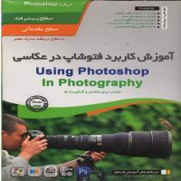 آموزش کاربرد فتوشاپ در عکاسی -اورجینال