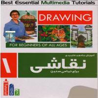 آموزش جامع و کاربردی نقاشی برای تمام سنین -اورجینال