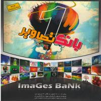 بانک تصاویر1 -اورجینال