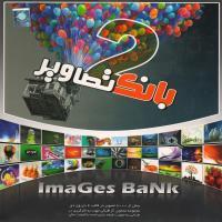 بانک تصاویر2 -اورجینال