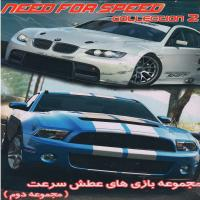 NEED FOR SPEED COLLECTION 2 مجموعه بازی های عطش سرعت -اورجینال