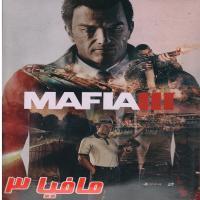 مافیا 3 -MAFIA III -اورجینال