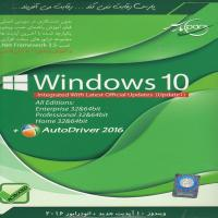 ویندوز Windows 10 -AutoDriver 2016 -اورجینال