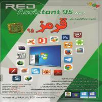 RED Assistant 95 win7 -مجموعه نرم افزاری دستیار قرمز 95 -اورجینال
