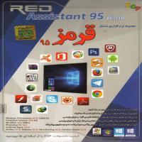 RED Assistant 95 win10 -مجموعه نرم افزاری دستیار قرمز 95 -اورجینال