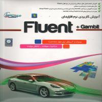 آموزش کاربردی نرم افزارهای FLUENT + Gambit -مکانیک سیالات و انتقال حرارت -اورجینال