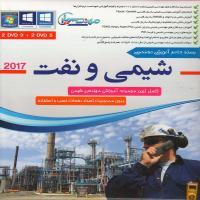بسته جامع آموزشی مهندسی شیمی و نفت 2017 -اورجینال