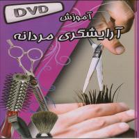 آموزش آرایشگری مردانه -اورجینال