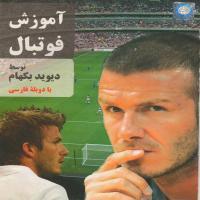 آموزش فوتبال توسط دیوید بکهام -دوبله فارسی -اورجینال