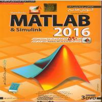 آموزش جامع MATLAB&Simulink2016-اورجینال
