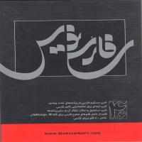فارسی نویس مریم- اورجینال