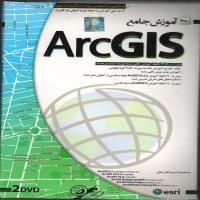 آموزش جامع ArcGIS-اورجینال