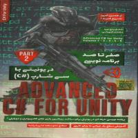 صفرتا صد برنامه نویسی در یونیتی با سی شارپ PART2 (C#)-اورجینال