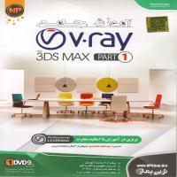 آموزش جامع V.ray whit 3DS MAX  PART1-اورجینال