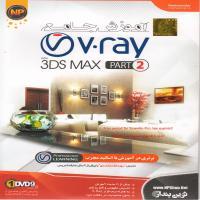 آموزش جامع V.ray whit 3DS MAX  PART2-اورجینال