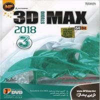 نرم افزار 3DstudioMAX 2018 3 64Bit-اورجینال
