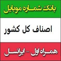 خرید بانک اطلاعات مشاغل و اصناف ایران ، کامل ترین در کشور