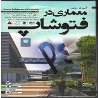 اموزش جامع معماری در فتوشاپ- اورجینال