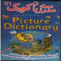 مدرسه زبان کودک (2)-اورجینال