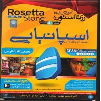 Padideh rosetta stone اموزش زبان رزتا استون اسپانیایی-اورجینال