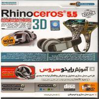 اموزشRhino ceros5/5- اورجینال
