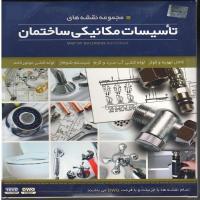 مجموعه نقشه های تاسیسات مکانیکی ساختمان- اورجینال
