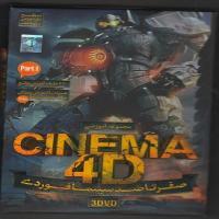 مجموعه آموزشی cinema 4d- صفر تا صد سینما فوردی-Part 1- اورجینال