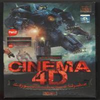 مجموعه آموزشی cinema 4d- صفر تا صد سینما فوردی-Part 2- اورجینال