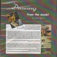 آموزش طراحی از مدل - اورجینال