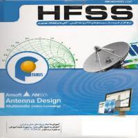اموزش نرم افزار HFSS - اورجینال