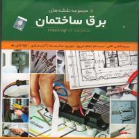 مجموعه نقشه های برق ساختمان - اورجینال
