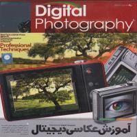 آموزش عکاسی دیجیتال-Digital Photography - اورجینال