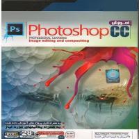 آموزش Photoshop CC - اورجینال