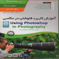آموزش کاربرد فتوشاپ در عکاسی - اورجینال