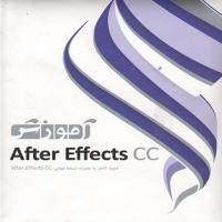 آموزش After Effect CC - اورجینال
